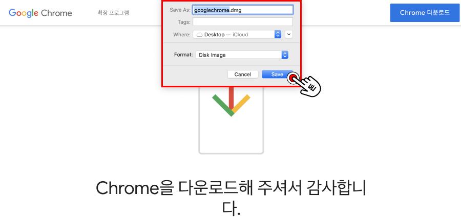 설치 경로를 설정해주시고, Save 버튼을 클릭해서 크롬 설치 파일을 다운로드해주세요.