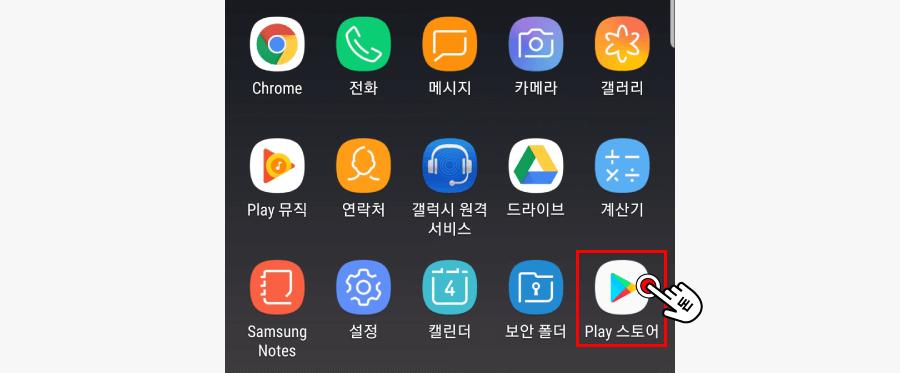 모바일 화면에 나와있는 구글플레이 스토어 아이콘을 탭해주세요.