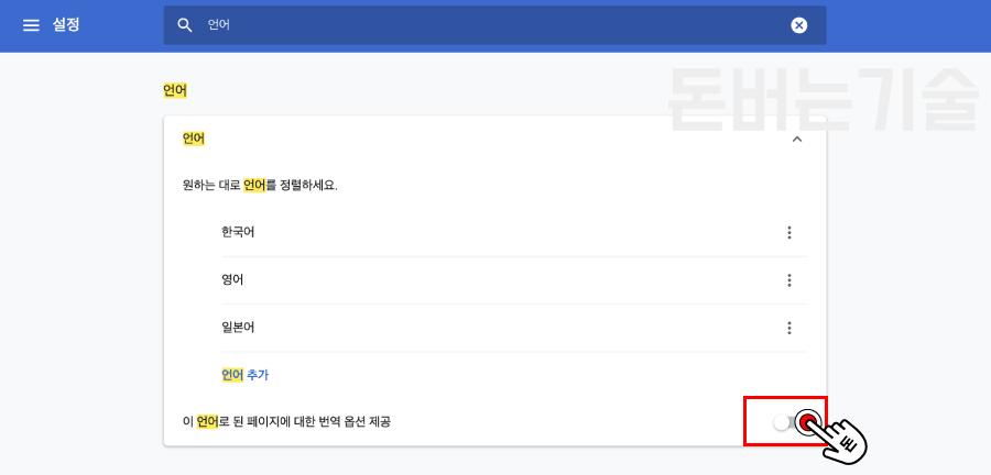 이 언어로 된 페이지에 대한 번역 옵션 제공이 사용가능하도록 On 해주세요.