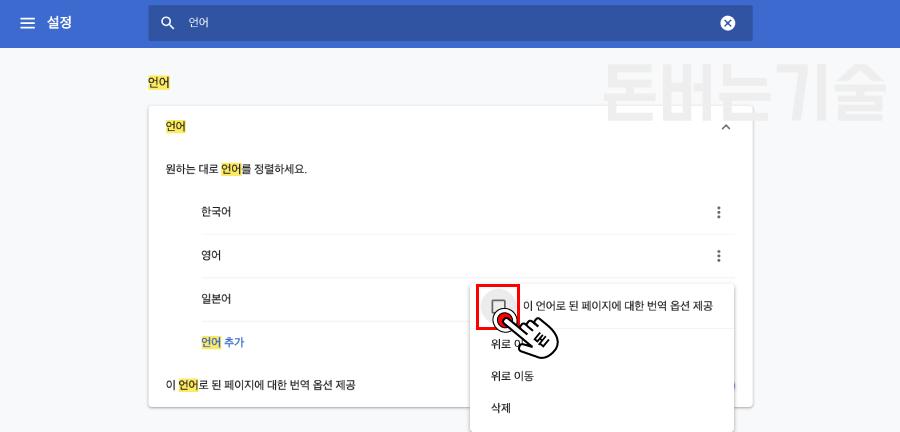 이 언어로 된 페이지에 대한 번역 옵션 제공을 체크해주세요.