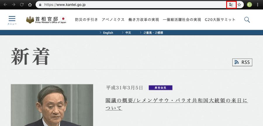 외국어로 된 사이트에 방문시 웹 페이지 번역이 가능한 아이콘을 확인할 수 있습니다.