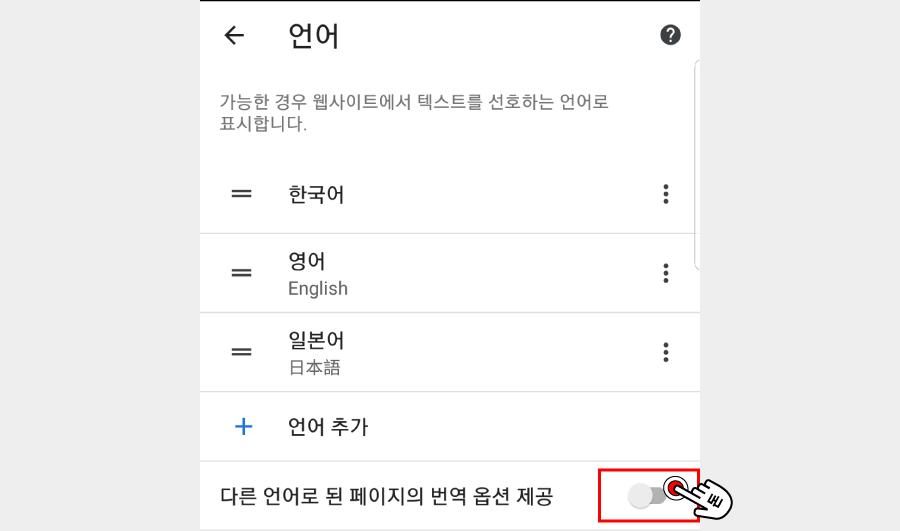 현재 설정된 언어 리스트를 확인할 수 있습니다. 여기서 하단에 있는 다른 언어로 된 페이지의 번역 옵션 제공에 대해 탭하여 On 해주세요.