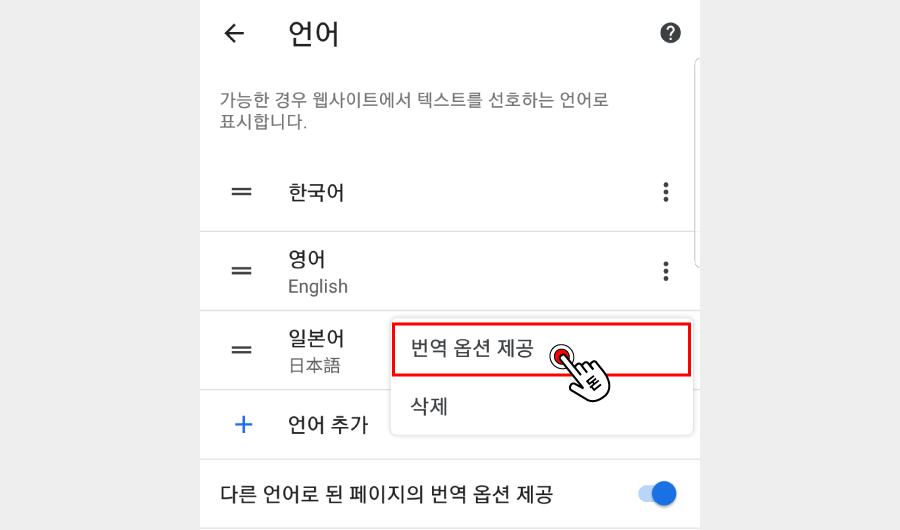 번역 옵션이 제공되길 원하는 언어 오른편에 있는 점점점 아이콘을 탭한 뒤, 번역 옵션 제공을 탭해서 체크해주세요.
