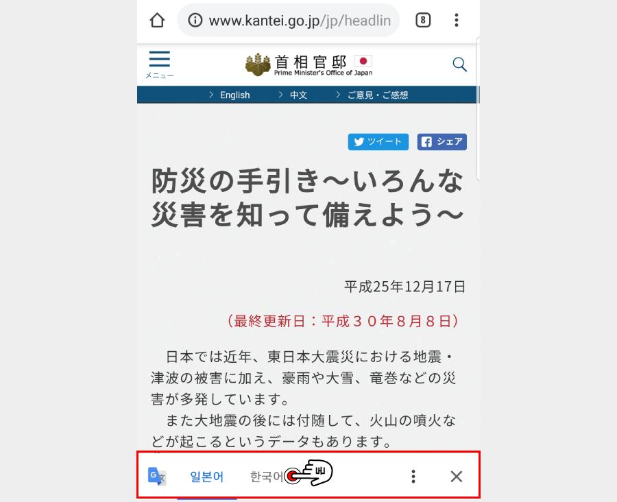 설정한 외국어 사이트를 방문하면 아래와 같이 번역창이 뜨는 것을 확인할 수 있습니다. 여기서 번역되길 원하는 언어를 탭해주세요.