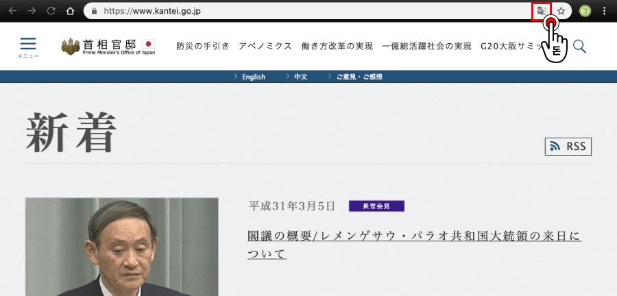 번역하길 원하는 웹 페이지 주소창 오른편에 있는 번역 아이콘을 클릭해주세요.