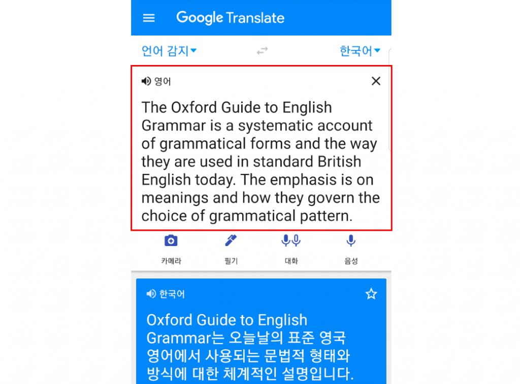 구글 번역 어플을 열고, 복사한 문장을 붙이시면 바로 번역된 결과를 확인할 수 있습니다.