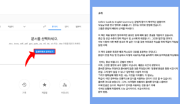 PDF 번역하는 쉽고 빠른 방법 (2019년)