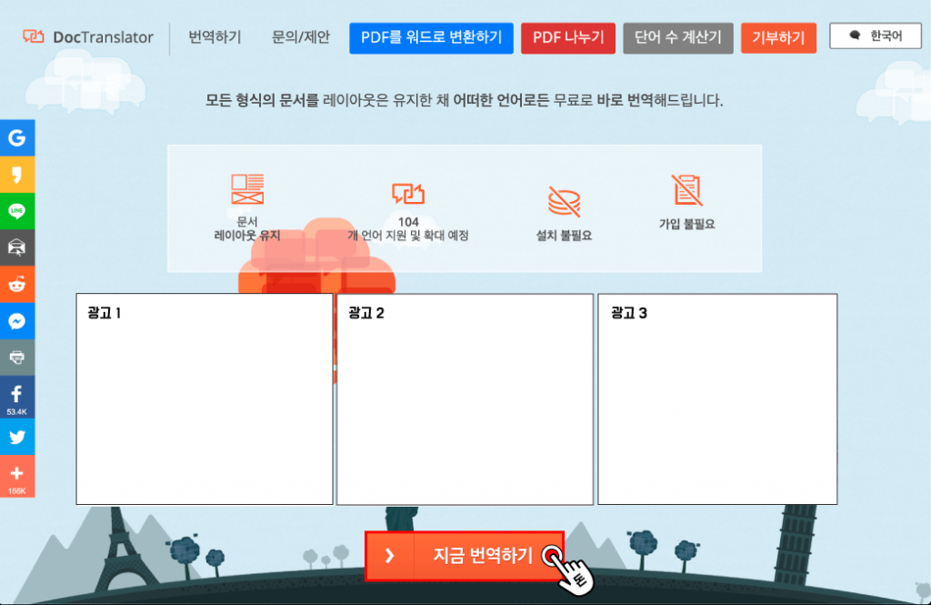 사이트에 방문한 뒤, 지금 번역하기 버튼을 클릭해주세요.