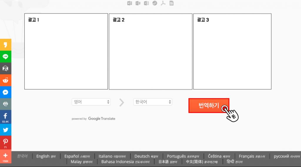 PDF의 경우 준비시간이 약간 걸릴 수 있는데, 준비가 완료되면 아래 번역하기 버튼을 클릭해주세요.