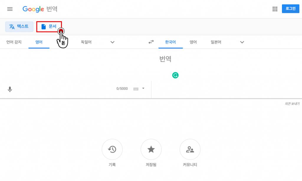 구글 번역 페이지로 방문한 뒤, 구글 로고 아래에 있는 문서 버튼을 클릭해주세요.