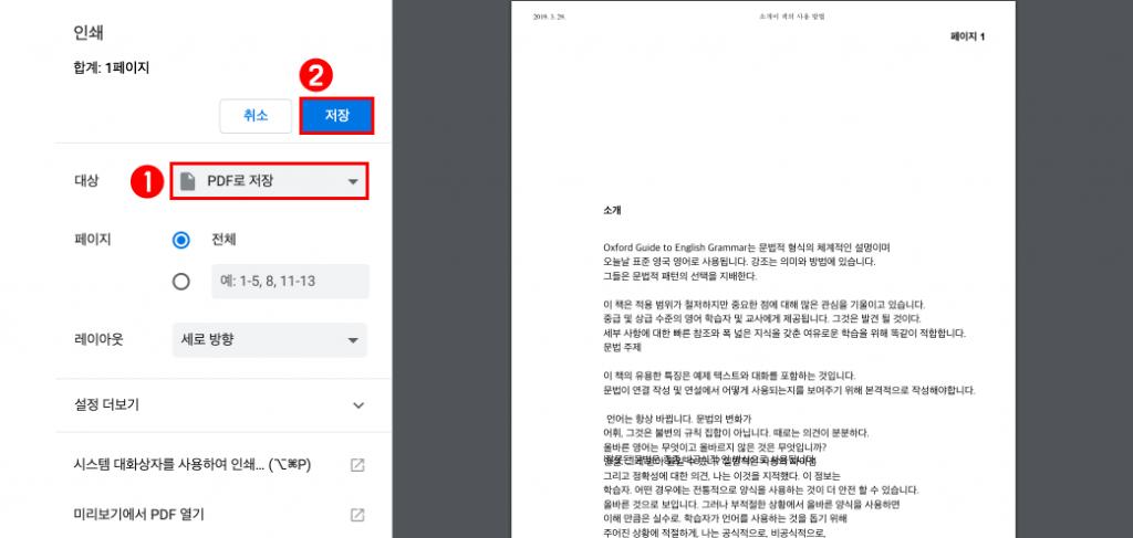 보시는 화면에서 대상 부분에서 PDF로 저장을 선택해주신 뒤, 저장 버튼을 클릭해주시면 PDF가 성공적으로 저장할 수 있습니다.