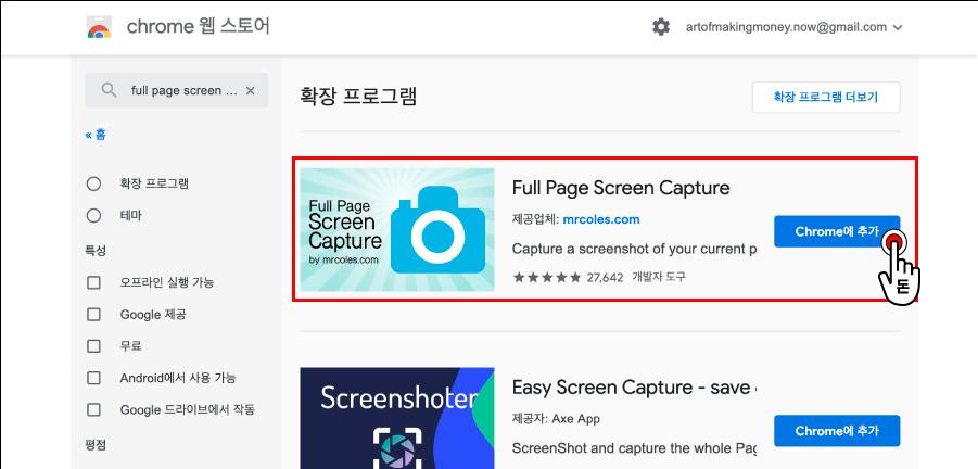 검색 결과로 나온 확장 프로그램z 중에서 첫번째로 나오는 Full Page Screen Capture를 클릭해주세요.