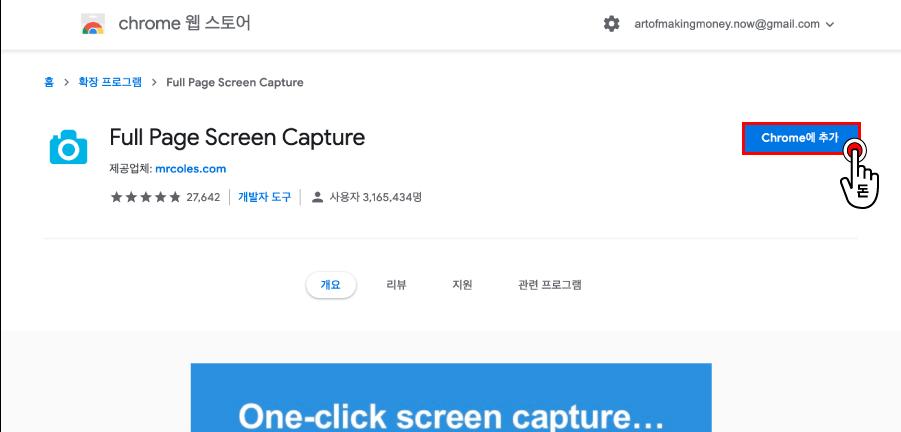 Chrome 추가 버튼을 클릭해주세요.