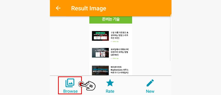 PNG 이미지가 성공적으로 저장되고 아래와 같이 크롬 화면 캡쳐가 완료된 것을 확인할 수 있습니다.