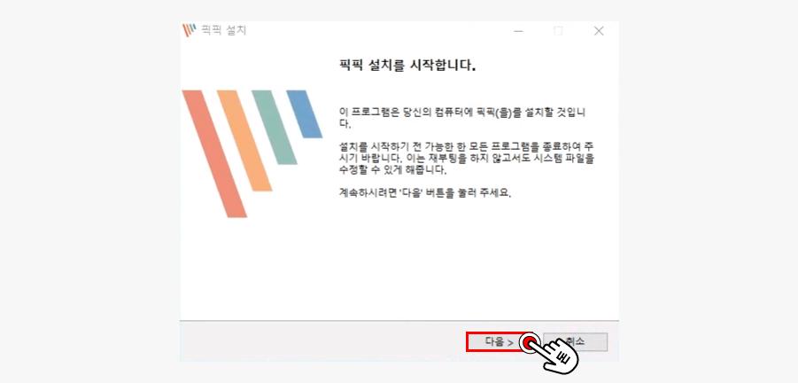 다운로드 받은 파일을 실행시킨 다음, 아래 화면과 같이 나오면 다음을 클릭해주세요.