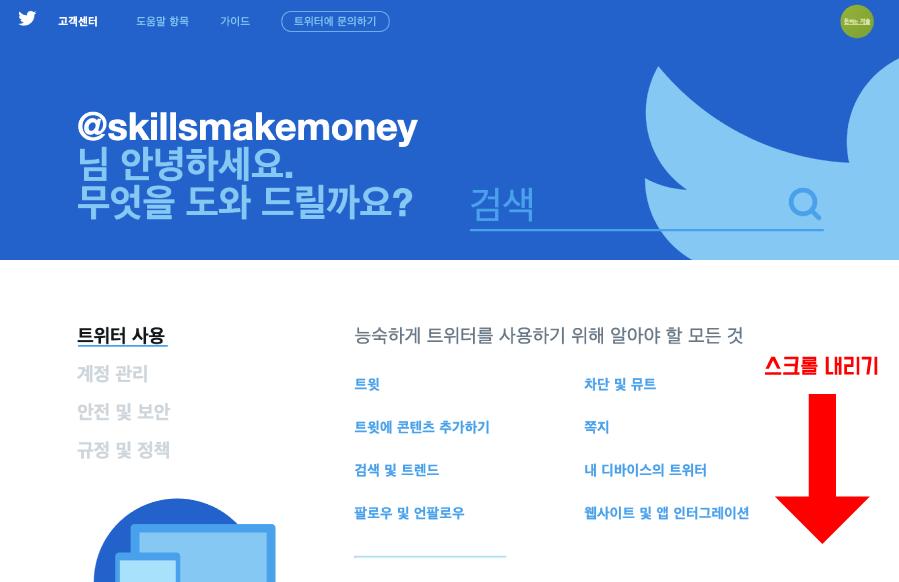 우선 트위터 고객센터 페이지로 방문합니다.