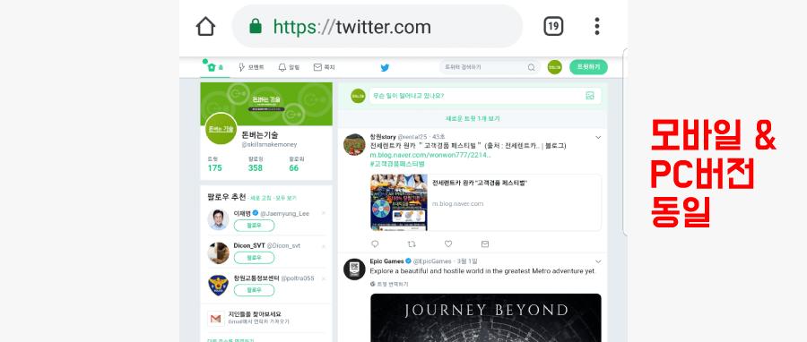 PC버전으로 변경한 후 트위터 사이트에 방문해주세요. 이제 여기서부터 모바일 버전과 PC버전 둘 다 동일합니다.