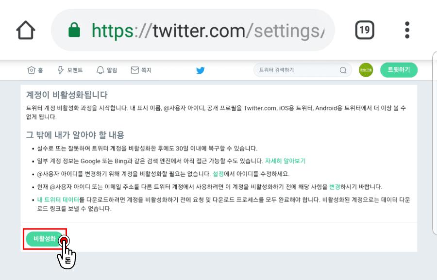 비활성화 하기 전 트위터에서 비활성화 관련 공지를 알려주는 화면이 나오고, 아래 비활성화 버튼을 클릭해서 비활성화를 하실 수 있습니다.