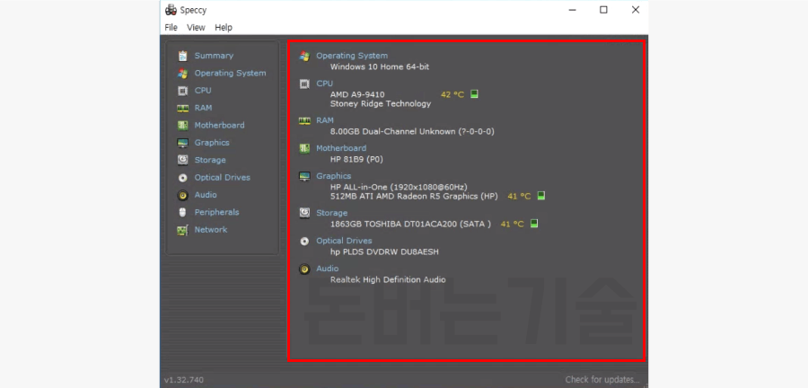 다운받은 인스톨 파일을 통해 설치를 완료해주시면, 아래와 같이 Speccy 프로그램을 통해서 실시간 온도를 포함한 CPU, 램, 메인보드, 그래픽 카드, 컴퓨터 용량 확인, 주변기기등에 대해 확인할 수 있습니다