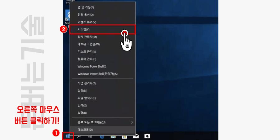 컴퓨터 메인 화면에서 왼쪽 하단에 있는 윈도우 아이콘에 마우스를 가져다 놓고, 오른쪽 버튼을 클릭해주세요.