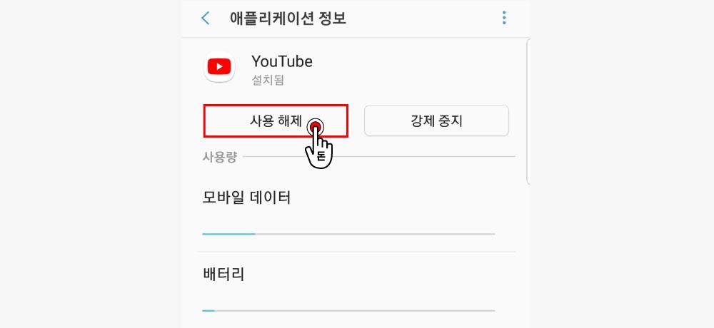 사용 해제 버튼을 탭해서 실행되고 있는 유튜브 앱을 중지시켜주세요.