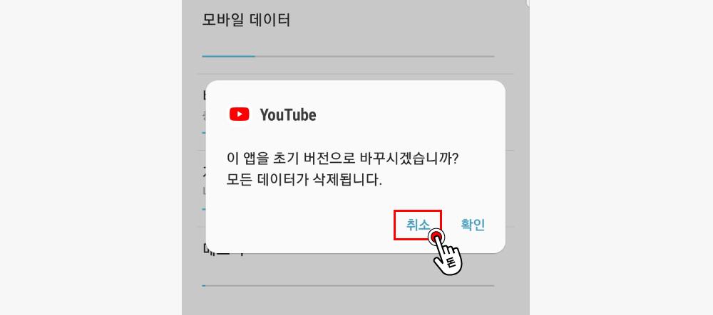 유튜브 어플을 초기 버전으로 바꾸길 원하냐는 질문에는 취소를 탭해주세요.