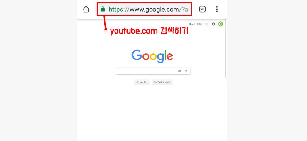 변경된 데스크톱 모드에서 주소창에다가 youtube.com 을 검색해주세요.