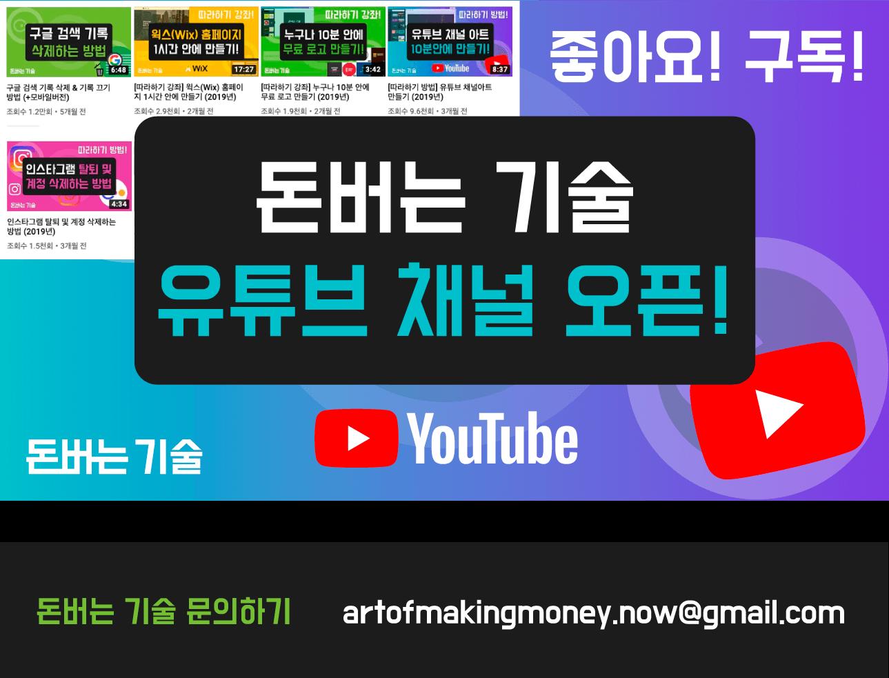 돈버는기술 유튜브 채널