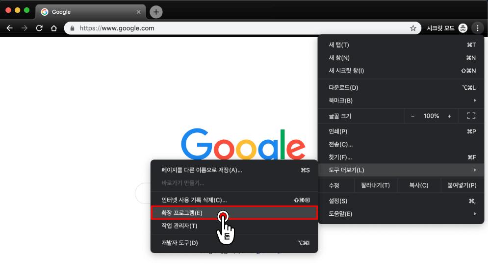 크롬 브라우저로 돌아가서 오른쪽 상단에 있는 점점점 메뉴 아이콘을 클릭 > 도구 더보기 > 확장 프로그램을 클릭해주세요.