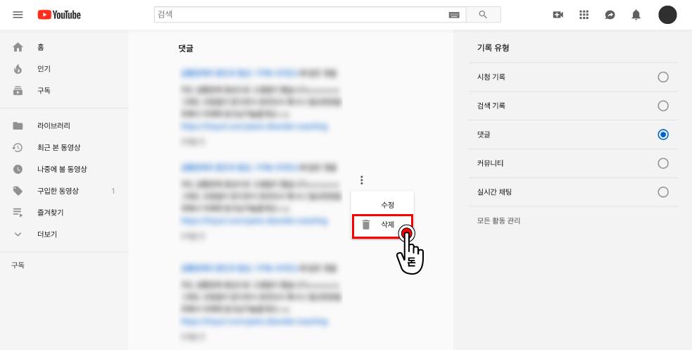 유튜브 댓글 삭제