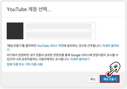 방문하면 이렇게 채널 만들기 폼이 나오면 채널 만들기 버튼을 클릭해주세요. 주의 업체 이름 또는 기타 이름 사용 링크를 클릭하면 새 채널이 생성되니 누르지 마세요