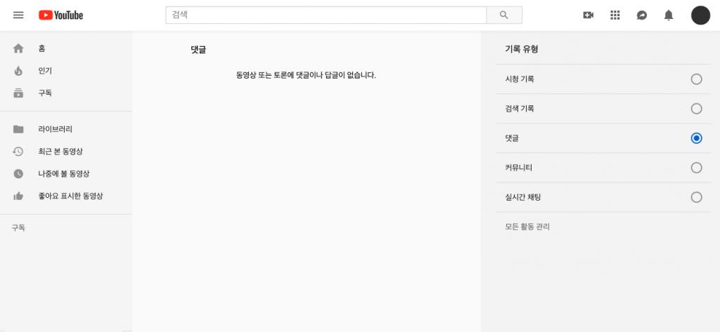 채널이 복원되었고, 이렇게 모든 댓글이 삭제된 것을 확인할 수 있습니다.