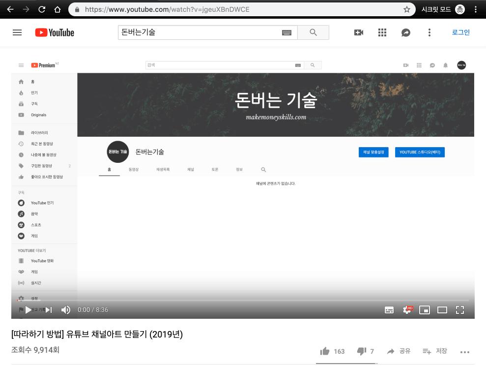 우선 유튜브에서 자막 추출하길 원하는 영상에 방문해주세요.