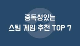 중독성있는 스팀 게임 추천 TOP 7